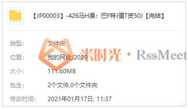 《马红漫:巴菲特价值投资50讲》音频课程百度云网盘下载[M4A/111.60MB]-米时光