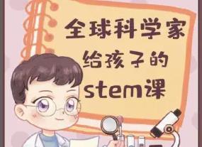 《全球科学家给孩子的stem课(上)》音频mp3课程百度云网盘下载[MP3/822.55MB]-米时光