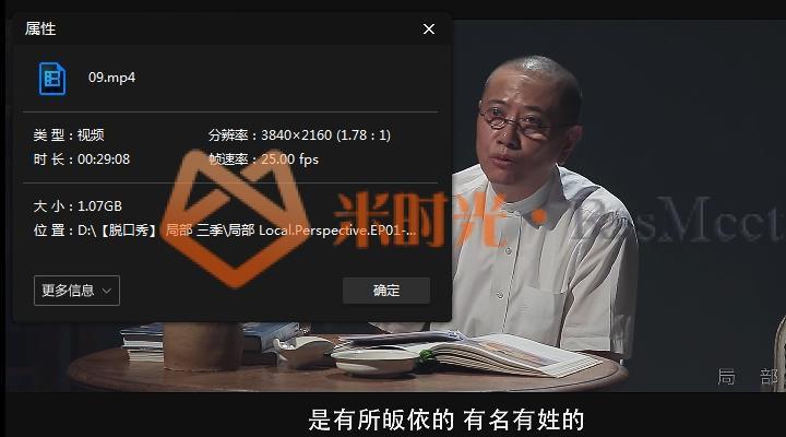陈丹青《局部》第1-3季高清4K百度云网盘下载[MP4/47.48GB]国语中字-米时光