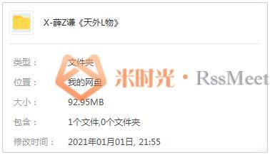 薛之谦《天外来物》专辑[10首]歌曲合集百度云网盘下载[MP3/92.95MB]-米时光