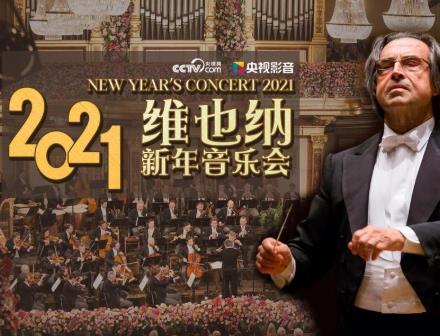 《2021年维也纳新年音乐会》[19首]音乐合集百度云网盘下载[FLAC/MP3/2.13GB]-米时光