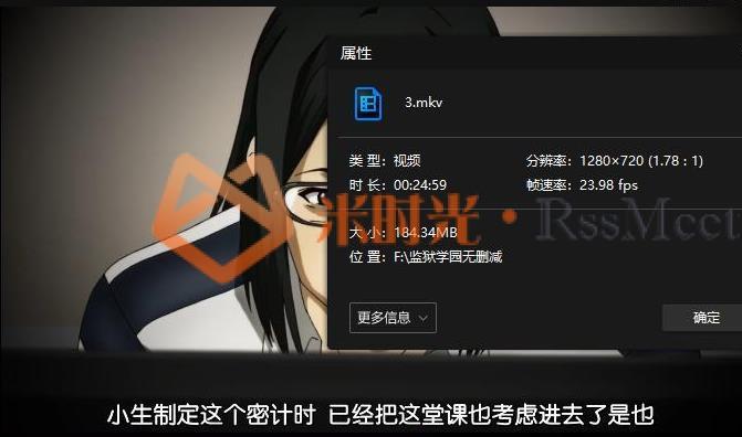 《监狱学园》[无删减全集]百度云网盘下载[MKV/2.21GB]日语中字-米时光