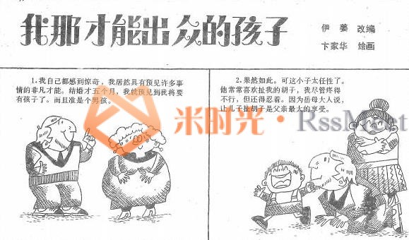 《幽默大师》杂志PDF电子书[1986-2004合集]百度云网盘下载[PDF/5.57GB]-米时光