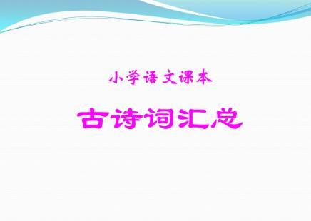 《小学人教版语文古诗词》[1-6年级/2016-2020]视频课程百度云网盘下载[AVI/2.54GB]-米时光