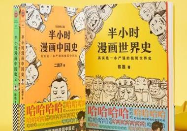 《半小时漫画中国史+世界史》[全4册]电子版百度云网盘下载[AZW3/EPUB/MOBI/270.16MB]-米时光