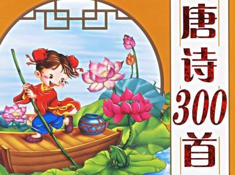 《唐诗300首》[彩色全3册]PDF电子版百度云网盘下载[PDF/85.42MB]-米时光