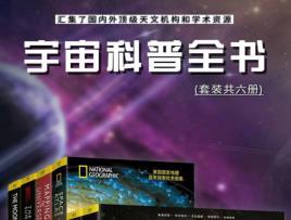 《宇宙科普全书》[6册]电子版百度云网盘下载[AZW3/EPUB/232.96MB]-米时光