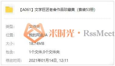 《老舍作品珍藏集套装》[53册]电子版百度云网盘下载[AZW3/EPUB/MOBI/18.74MB]-米时光