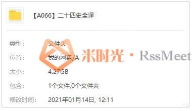 《二十四史全译》PDF电子版百度云网盘下载[PDF/4.27GB]-米时光