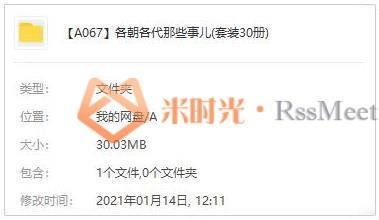 《各朝各代那些事儿》[30册]电子书百度云网盘下载[AZW3/EPUB/MOBI/30.03MB]-米时光