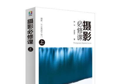 《摄影必修课》[4册]电子书百度云网盘下载[AZW3/MOBI/EPUB/124.62MB]-米时光