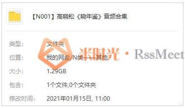 高晓松《晓年鉴》[1969-2013/46段]音频MP3百度云网盘下载[MP3/1.29GB]-米时光