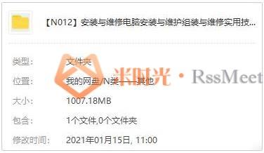 《电脑安装维修》视频教程百度云网盘下载[RM/1007.18MB]-米时光