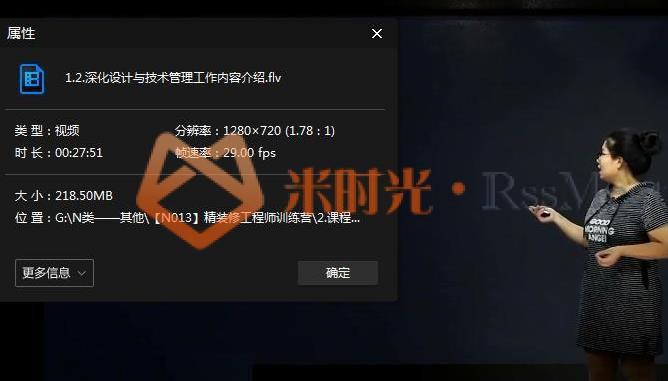 《精装修工程师训练营》视频课程百度云网盘下载[FLV/10.14GB]-米时光