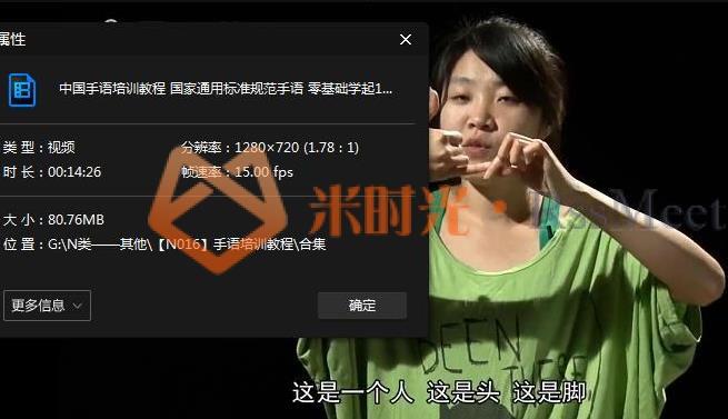 《手语培训视频教程》百度云网盘下载[MP4/2.98GB]-米时光