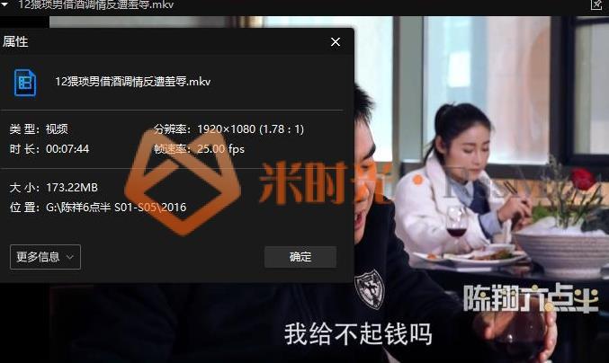 《陈翔六点半》[第1-5季/2015-2019]高清百度云网盘下载[MKV/MP4/54.97GB]国语中字-米时光