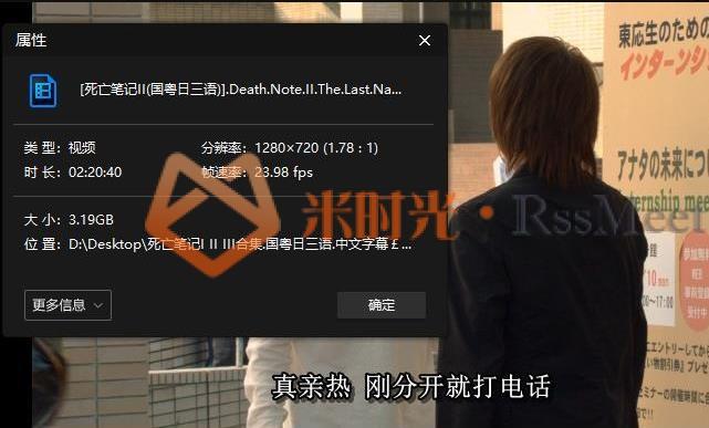 《死亡笔记》1-4部高清百度云网盘下载[MKV/MP4/9.85GB]国粤日三语中字-米时光