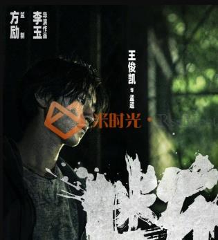《断·桥》定档2021,日前首发先行海报!-米时光