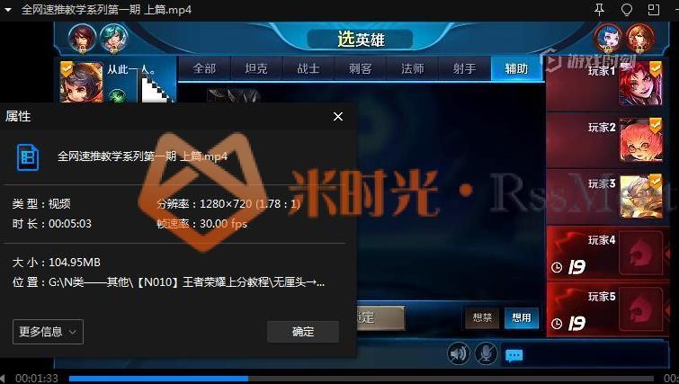 《王者荣耀上分攻略视频教程》百度云网盘下载[DOC/MP4/123.72GB]-米时光