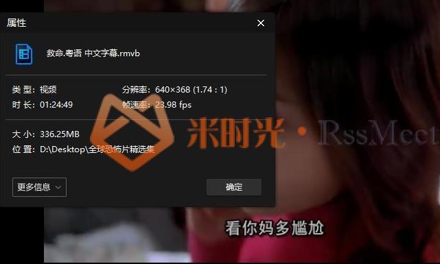 《普清小体积恐怖片精选》百度云网盘下载[RAMVB/10.27GB]-米时光