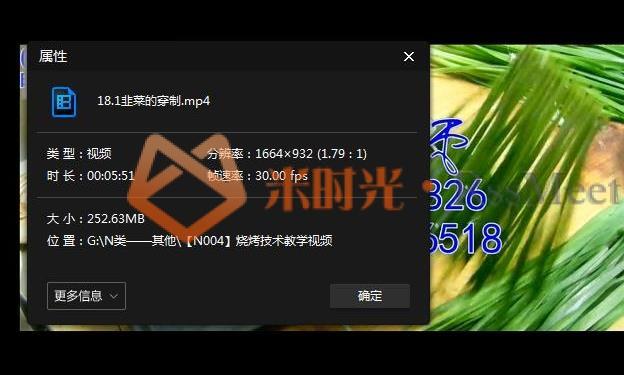 《烧烤技术视频教程》百度云网盘下载[MP4/21.53GB]-米时光