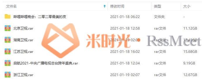 《北京/湖南/浙江/江苏/CCTV/B站》2020年跨年晚会超清1080P百度云网盘下载[TS/MKV/99.69GB]-米时光