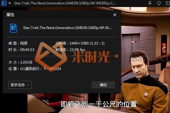《星际旅行:下一代》第1-7季高清百度云网盘下载[MP4/182.04GB]英语中字无水印-米时光