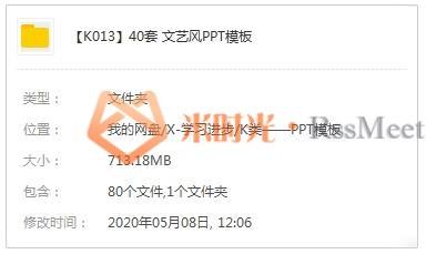 《文艺风PPT模板》[40套]百度云网盘下载[PPT/PPTX/713.38MB]-米时光