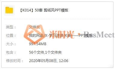 《剪纸风PPT模板》[ 50套]百度云网盘下载[PPT/997.54MB]-米时光