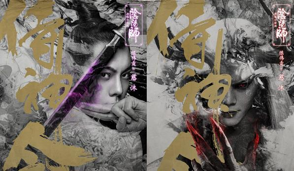 一念成神一念成魔《侍神令》发布双面海报-米时光