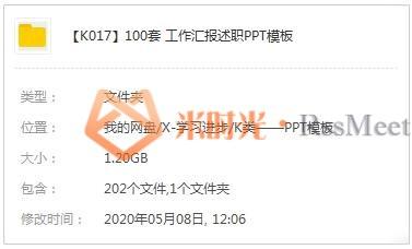 《述职报告PPT模板》[100套]百度云网盘下载[PPT/1.20GB]-米时光