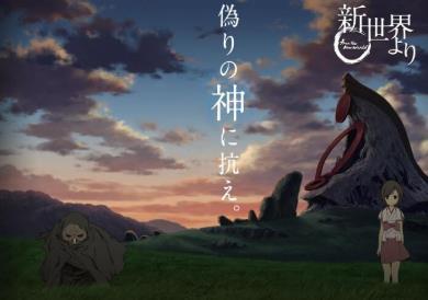 《来自新世界》全25集高清720P百度云网盘下载[MP4/3.63GB]日语中字无水印-米时光
