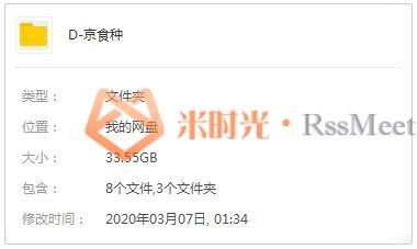 《东京食尸鬼/東京喰種》第1-4季高清720P百度云网盘下载[MP4/33.60GB]日语中字-米时光