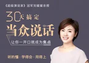《刘媛媛:30天搞定当众说话》音频课程百度云网盘下载[M4A/PDF/299.65MB]-米时光