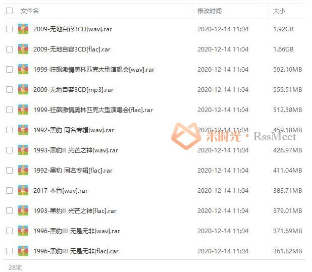 《黑豹乐队》[11张专辑]歌曲合集百度云网盘下载[FLAC/MP3/10.31GB]-米时光