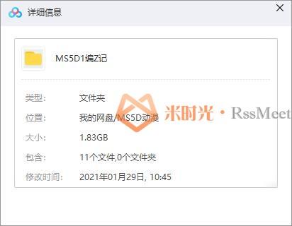 《编舟记》全11集高清720P百度云网盘下载[MP4/1.83GB]日语中字无水印-米时光