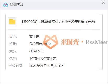 《金灿荣讲未来中国20年机遇》音频课程百度云网盘下载[MP3/80.41MB]-米时光