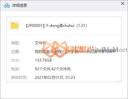 《樊登读书会》百度云网盘资源链接分享下载(2013-2021年)[音频MP3/视频MP4/133.76GB]-米时光
