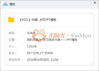《古风PPT模板》[98套]百度云网盘下载[PPT/1.61GB]-米时光