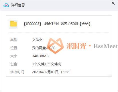 《佟彤中医养护50讲》音频MP3百度云网盘下载[MP3/348.38MB]-米时光