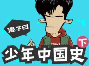 《混子曰:少年中国史(下)》[音频课/带课件]百度云网盘下载[MP3/PDF/1.71GB]-米时光