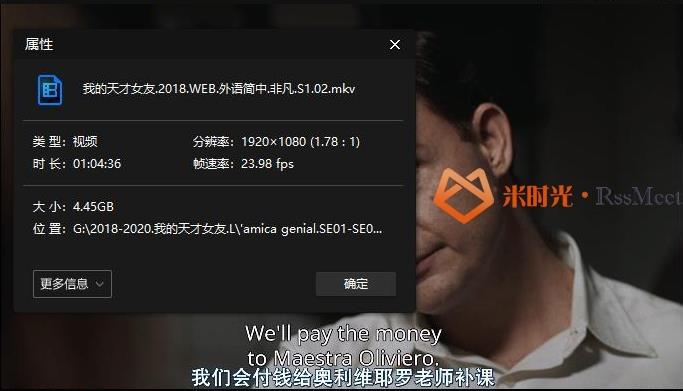 《我的天才女友》第1-2季高清1080P百度云网盘下载[MKV/68.92GB]-米时光