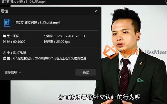 《追女生/撩妹》视频教程百度云网盘下载[MP4/25.49GB]-米时光