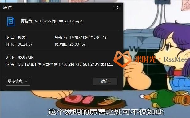 《阿拉蕾/IQ博士1981》高清1080P百度云网盘下载[MP4/22.93GB]-米时光