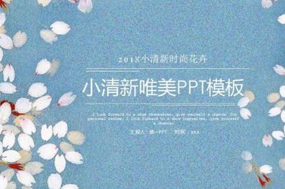 《小清新唯美PPT模板》[110套]百度云网盘下载[PPT/1.26GB]-米时光