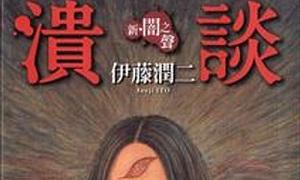 伊藤润二《新暗之声溃谈》漫画百度云网盘下载[PNG/88.73MB]-米时光