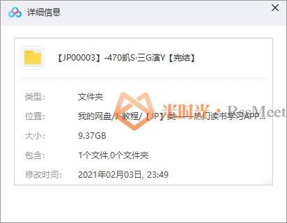 《三国演义+三国博物传》音频MP3百度云网盘下载[MP3/9.37GB]-米时光