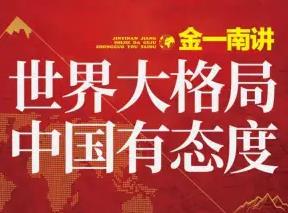 《金一南讲:世界大格局,中国有态度丨畅谈国际政治外交军事》音频课程百度云网盘下载[M4A/213.51MB]-米时光