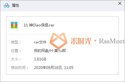 黄玉郎《神雕侠侣》JPG漫画百度云网盘下载[JPG/1.61GB]-米时光