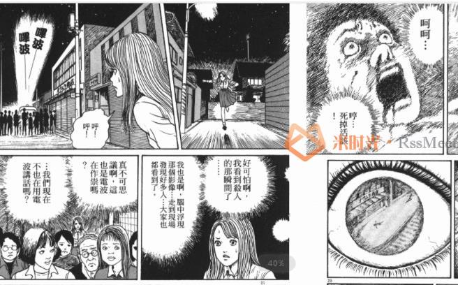 伊藤润二《漩涡》漫画百度云网盘下载[PNG/406.52MB]-米时光